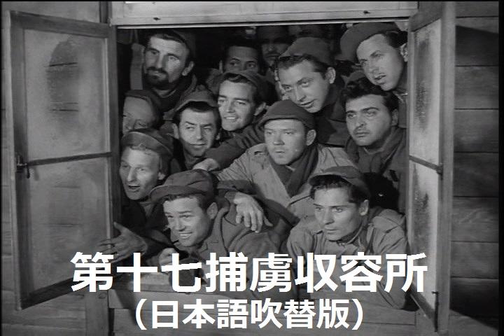 第十七捕虜収容所(日本語吹替版)