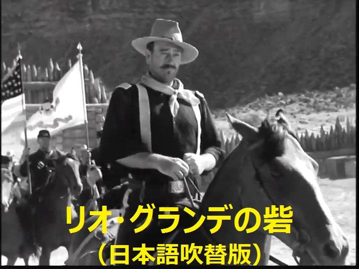リオ・グランデの砦(日本語吹替版)