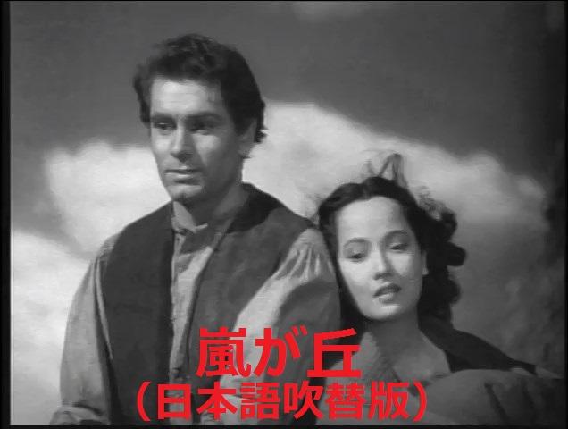 嵐が丘(日本語吹替版)
