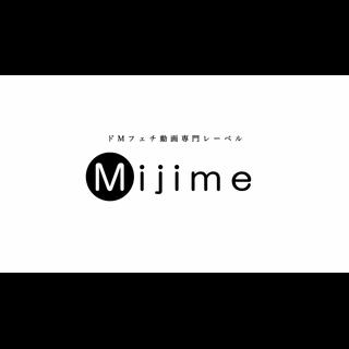 ミジメ ドMフェチ専門レーベル